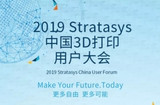 2019 Stratasys中国3D打印用户大会即将开幕