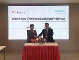 新迪公司与西门子数字化工业软件开启战略合作