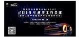 第二届中国智能汽车应用创新大会即将召开,与您相约上海