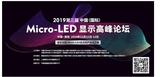 第三届中国(国际)Micro-LED显示高峰论坛将在南京盛大召开