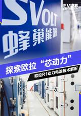 """与宁德时代争市场 欧拉""""芯动力""""欧拉R1上海快三app赚钱—主页-彩经_彩喜欢池技术解析"""