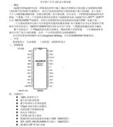 STM8S MAX7219点阵模块驱动芯片程序