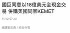 國巨斥資18億美元并購競爭對手KEMET