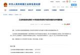 中国联通被工信部约谈:146号段或用来薅电商羊毛