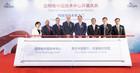 ENTEGRIS中国技术中心盛大开幕