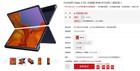 华为5G折叠屏手机Mate X亮相,售价16999元!