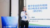 塔菲尔电池顾国洪 :制定基于安全的车规级动力电池企业标准