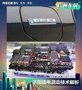 明年引入国内 本田插电混动技术解析