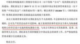 海康威视董事因涉嫌信息披露违法违规已被立案调查