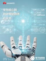 华为提出了面向5G的核心网自动驾驶 实现核心网端到端网络自治