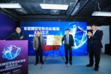 车联网安全联合实验室在京启动