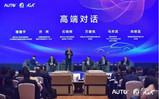 2019未来汽车技术大会暨重庆汽车行业第32届年会开幕