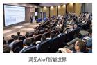 驱动企业数位转型,研华工业物联网全球伙伴会议顺利召开