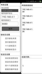 51单片机通过esp8266和温度传感器将温度显示到手机上