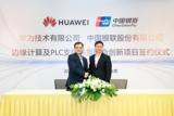 华为成立PLC-IoT生态联盟,并在银联合作推出无感支付