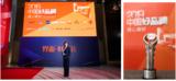"""沙特基础工业公司荣获2019年化工类""""中国好品牌""""称号"""