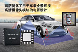 瑞萨电子简化了用于车载全景环视摄像头系统的电源设计