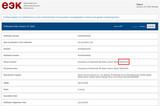 小米10手机通过了EEC认证,确认登陆欧洲市场