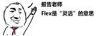 技术文章—5G承载网里的FlexE