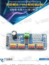 STC89C52RC单片机+串口+红外控制16路舵机程序