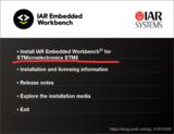 IAR for STM8安装教程