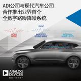 ADI与现代汽车达成战略合作,首推全数字路噪降噪系统