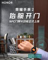 荣耀手表2 NFC门禁卡功能正式上线
