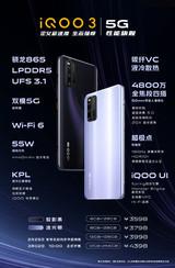 一图看懂iQOO 3 5G:骁龙865+LPDDR5+首发UFS3.1