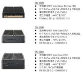第九代Intel® Core™让德承产品性能更出众