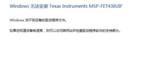 <font color='red'>Win7</font>下MSP430 launchpad 驱动无法安装的问题