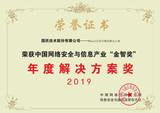 国民技术荣获中国网络安全与信息产业2019年年度解决方案奖