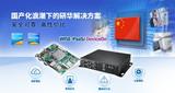 研华助力国产替换,推出ARM-Based系列工业级产品