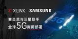 Xilinx联手三星,加速全球5G商用部署速度
