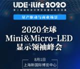 2020全球Mini&Micro-LED显示领袖峰会带您了解最前沿的市场趋势