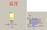 51单片机实验13:温度传感器模块应用