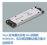 Vicor 全新DC-DC 转换器以超高效率提供 1300W 功率