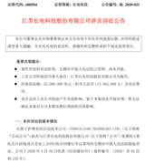 <font color='red'>长电</font><font color='red'>科技</font>披露了客户纠纷案,涉及资金达1.74亿