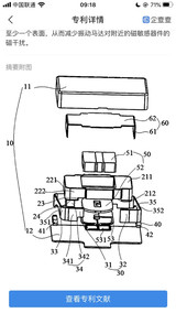 华为申请实用新型专利:一种振动马达及电子设备专利