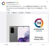 三星Galaxy S20+ DXOMARK相机评分曝光