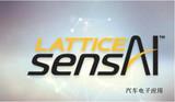 莱迪思面向边缘AI应用推出sensAI 3.0解决方案