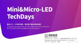 <font color='red'>Mini</font>&Micro-<font color='red'>LED</font> TechDays,让您一睹显示产业的创新之势