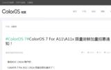 OPPO A11/A11x再次开启ColorOS7限量尝鲜招募