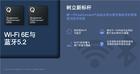 Wi-Fi 6E与蓝牙5.2完美结合!高通发布全球最快无线方案