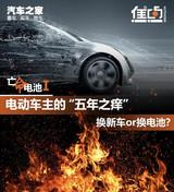 亡命电池:电动车主的五年之痒