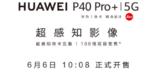 支持10倍光学变焦,华为P40 Pro+开售了