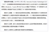 <font color='red'>中芯国际</font>:和IFT的专利诉讼对公司不会产生重大不利影响