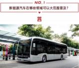 公共交通与短途物流运输是新能源汽车的<font color='red'>未来</font><font color='red'>市场</font>
