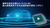 瑞萨电子车载SoC被大陆集团用于其车身高性能计算机