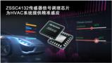 <font color='red'>瑞萨电子</font>推出集成LIN输出接口的传感器信号调理芯片解决方案