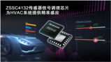 <font color='red'>瑞萨</font>电子推出集成LIN输出接口的传感器信号调理芯片解决方案